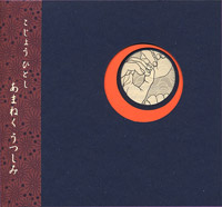 Omnimoment - Hitoshi Kojo